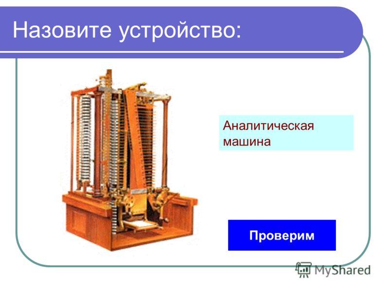 Назовите устройство: Проверим Аналитическая машина