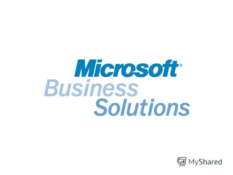Модуль «Логистика» Microsoft Business Solutions Navision
