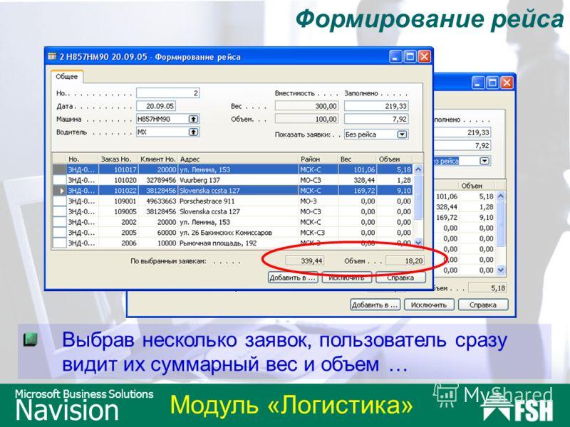 Модуль «Логистика» Microsoft Business Solutions Navision Формирование рейса Выбрав несколько заявок, пользователь сразу видит их суммарный вес и объем …