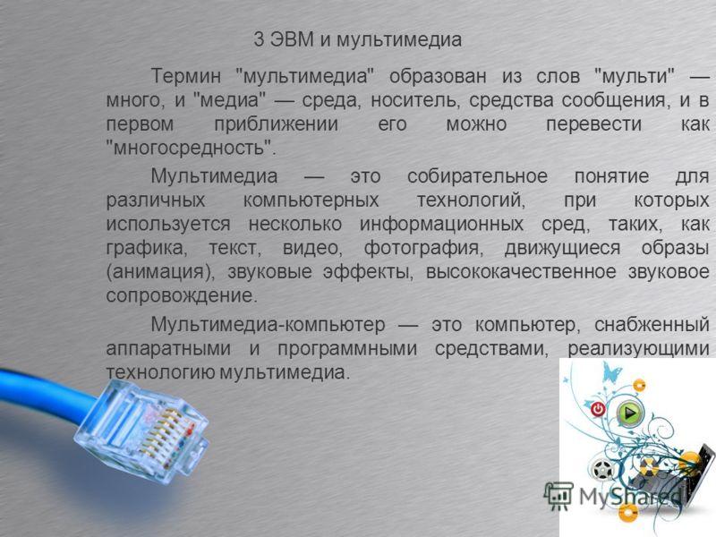 3 ЭВМ и мультимедиа Термин