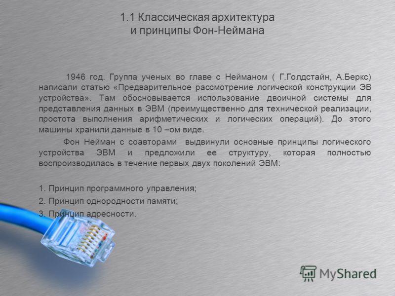 1946 год. Группа ученых во главе с Нейманом ( Г.Голдстайн, А.Беркс) написали статью «Предварительное рассмотрение логической конструкции ЭВ устройства». Там обосновывается использование двоичной системы для представления данных в ЭВМ (преимущественно