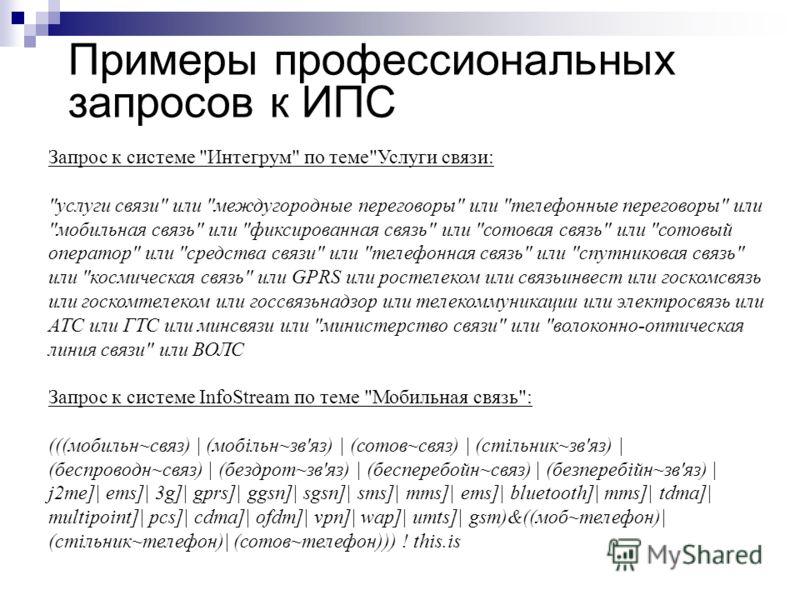 Примеры профессиональных запросов к ИПС Запрос к системе