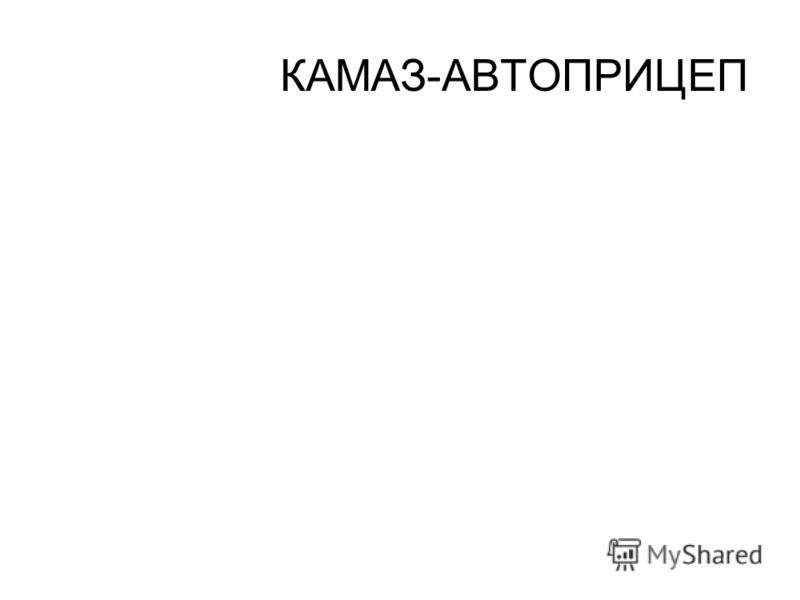 КАМАЗ-АВТОПРИЦЕП