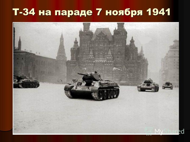 Т-34 на параде 7 ноября 1941