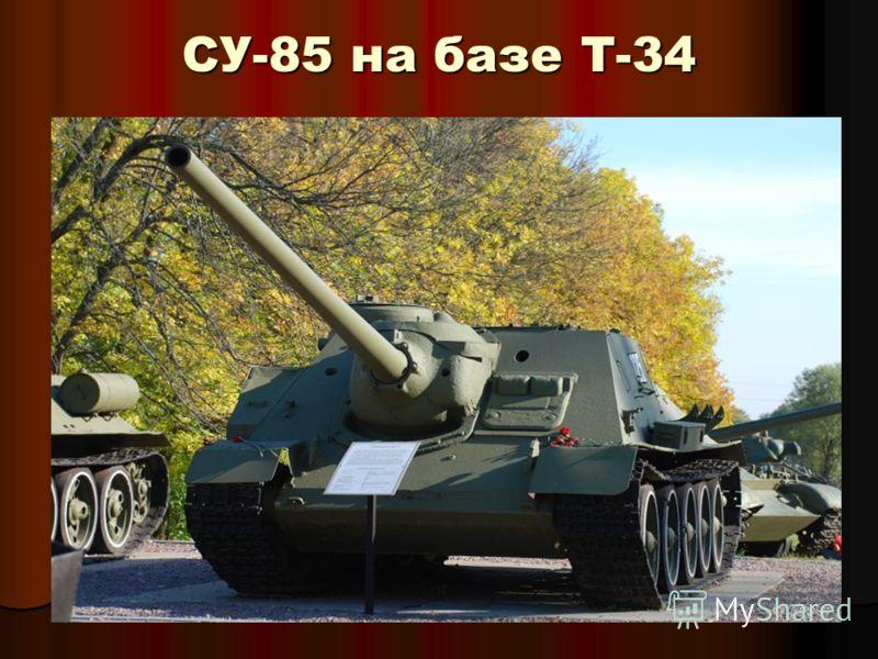 СУ-85 на базе Т-34