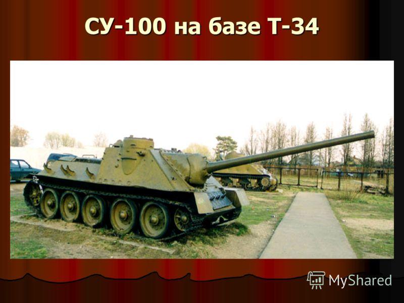 СУ-100 на базе Т-34