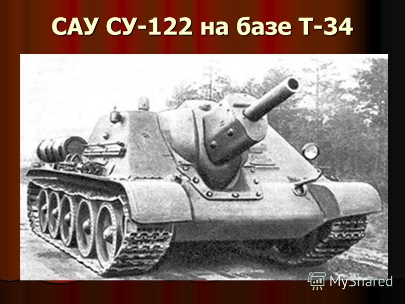 САУ СУ-122 на базе Т-34
