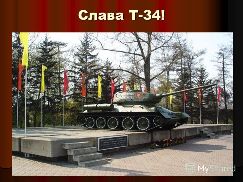 Слава Т-34!