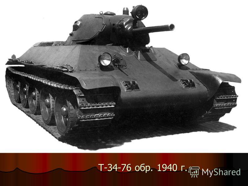 Т-34-76 обр. 1940 г. Т-34-76 обр. 1940 г.