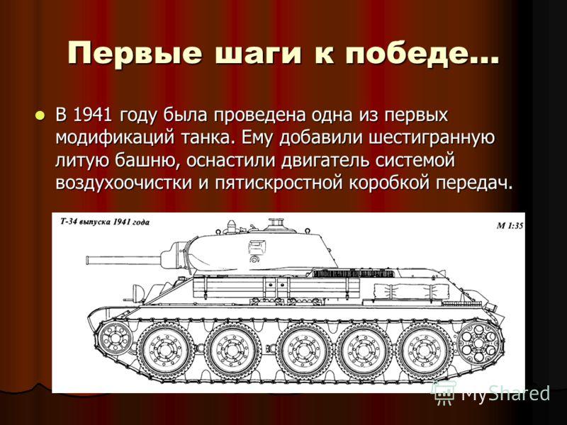 Первые шаги к победе… В 1941 году была проведена одна из первых модификаций танка. Ему добавили шестигранную литую башню, оснастили двигатель системой воздухоочистки и пятискростной коробкой передач. В 1941 году была проведена одна из первых модифика