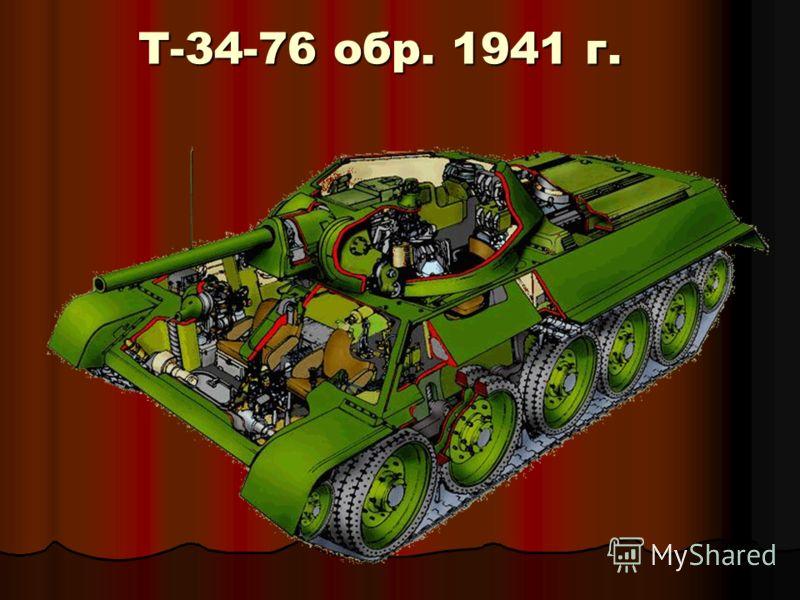 Т-34-76 обр. 1941 г.