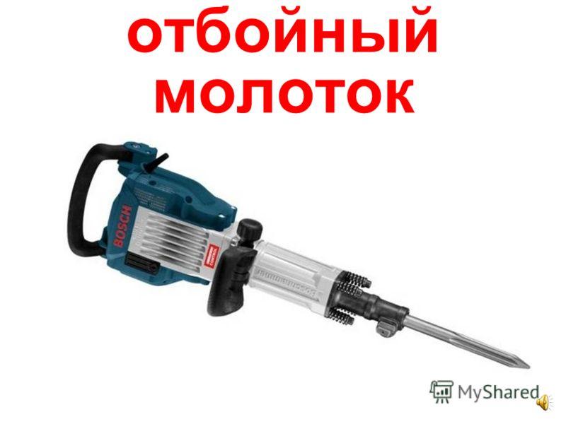 шуруповёрт