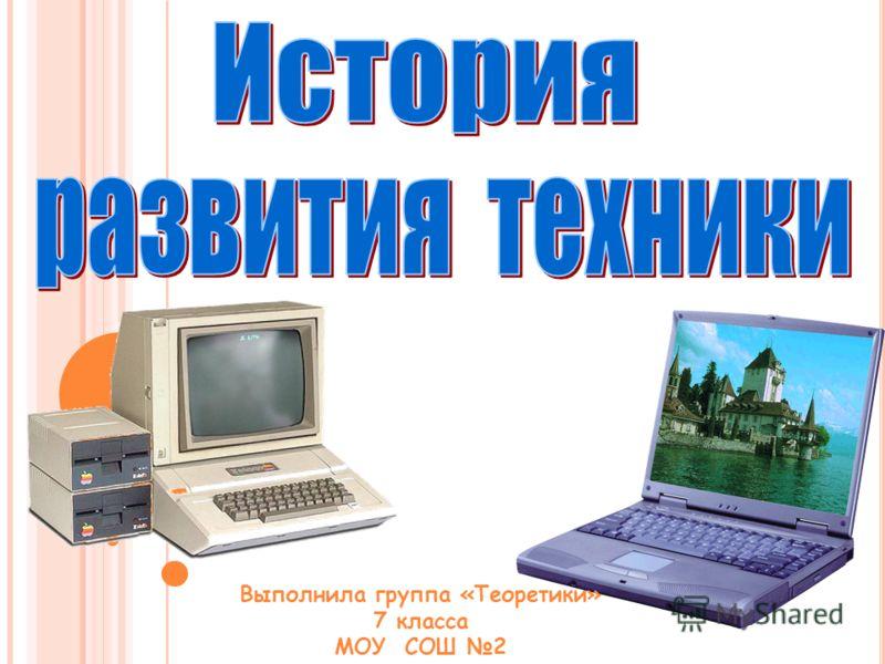 Выполнила группа «Теоретики» 7 класса МОУ СОШ 2