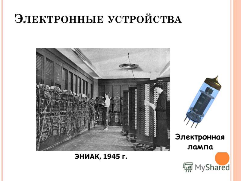 Э ЛЕКТРОННЫЕ УСТРОЙСТВА ЭНИАК, 1945 г. Электронная лампа