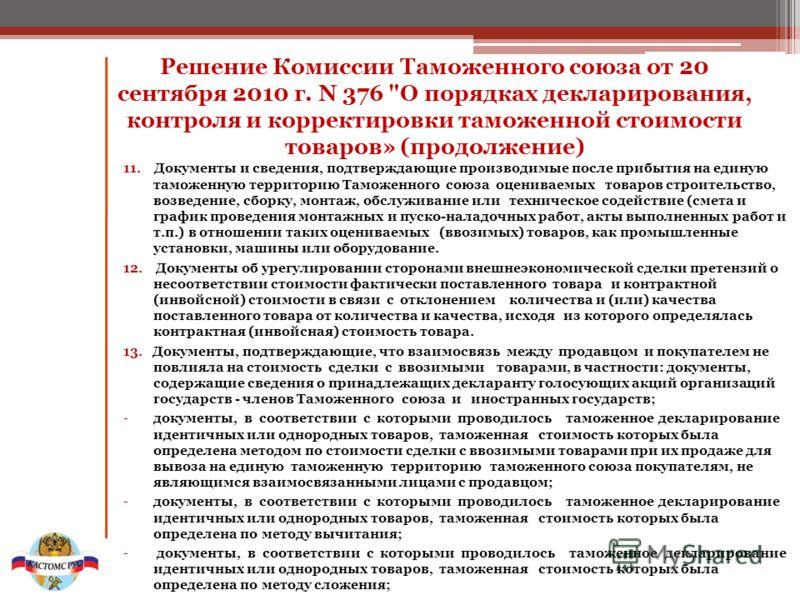 Решение Комиссии Таможенного союза от 20 сентября 2010 г. N 376