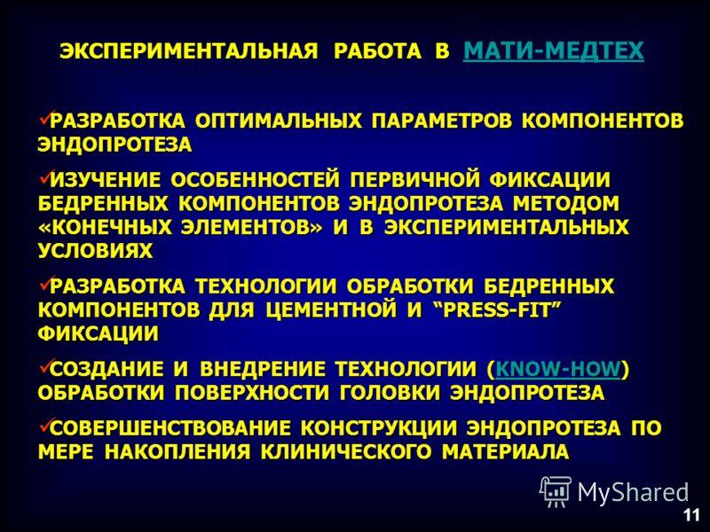 ЭКСПЕРИМЕНТАЛЬНАЯ РАБОТА В МАТИ-МЕДТЕХ МАТИ-МЕДТЕХ11 РАЗРАБОТКА ОПТИМАЛЬНЫХ ПАРАМЕТРОВ КОМПОНЕНТОВ ЭНДОПРОТЕЗА РАЗРАБОТКА ОПТИМАЛЬНЫХ ПАРАМЕТРОВ КОМПОНЕНТОВ ЭНДОПРОТЕЗА ИЗУЧЕНИЕ ОСОБЕННОСТЕЙ ПЕРВИЧНОЙ ФИКСАЦИИ БЕДРЕННЫХ КОМПОНЕНТОВ ЭНДОПРОТЕЗА МЕТОДО