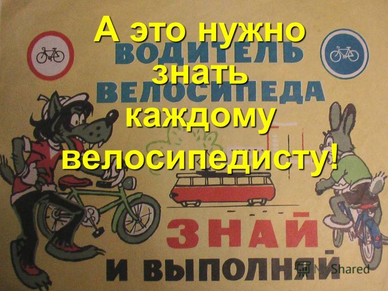 Дождись, когда транспорт отъедет и только тогда переходи дорогу! Внимание! Транспорт жди подальше от проезжей части!