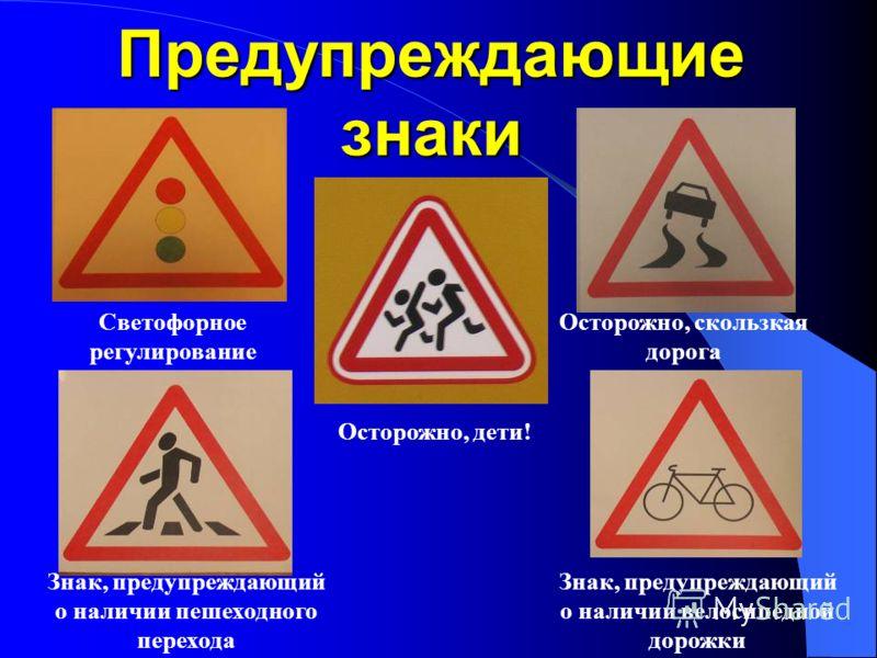 Каждый из дорожных знаков Свой совет даёт однако. Коль собрался в дальний путь, Ты про знаки не забудь. В «ПДД» их очень много, С ними легче всем дорога!