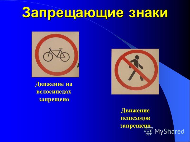 Предупреждающие знаки Знак, предупреждающий о наличии пешеходного перехода Знак, предупреждающий о наличии велосипедной дорожки Осторожно, дети! Осторожно, скользкая дорога Светофорное регулирование