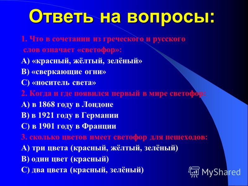 История милиции Современные правила дорожного движения в Российской Федерации были введены в действие 1 июля в 1994 году. Первые дорожные знаки были приняты в 1909 году. Первые номерные знаки, которые крепились к каретам были сделаны из кожи. Первым