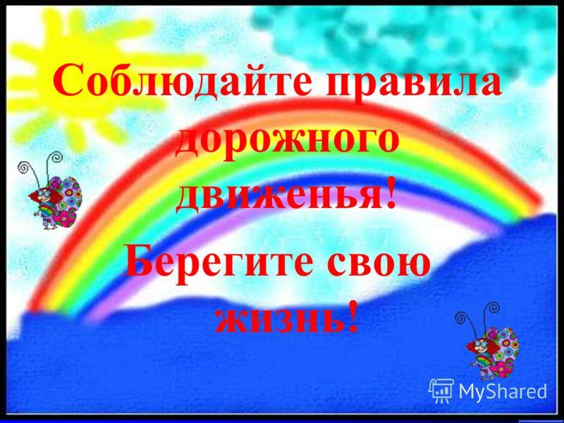 Ответь на вопросы: 1. Что в сочетании из греческого и русского слов означает «светофор»: А) «красный, жёлтый, зелёный» В) «сверкающие огни» С) «носитель света» 2. Когда и где появился первый в мире светофор: А) в 1868 году в Лондоне В) в 1921 году в
