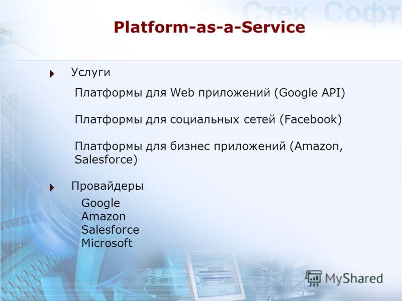 Platform-as-a-Service Услуги Провайдеры Платформы для Web приложений (Google API) Платформы для социальных сетей (Facebook) Платформы для бизнес приложений (Amazon, Salesforce) Google Amazon Salesforce Microsoft