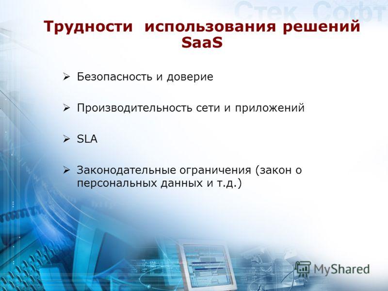 Трудности использования решений SaaS Безопасность и доверие Производительность сети и приложений SLA Законодательные ограничения (закон о персональных данных и т.д.)