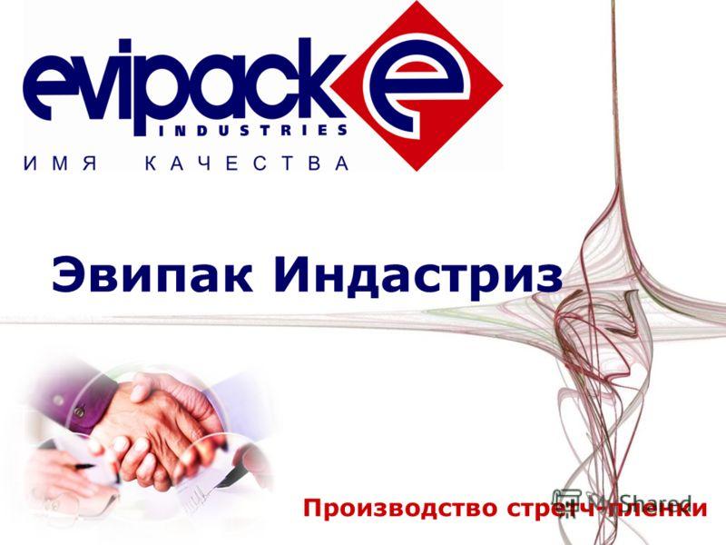 Производство стретч-пленки Эвипак Индастриз