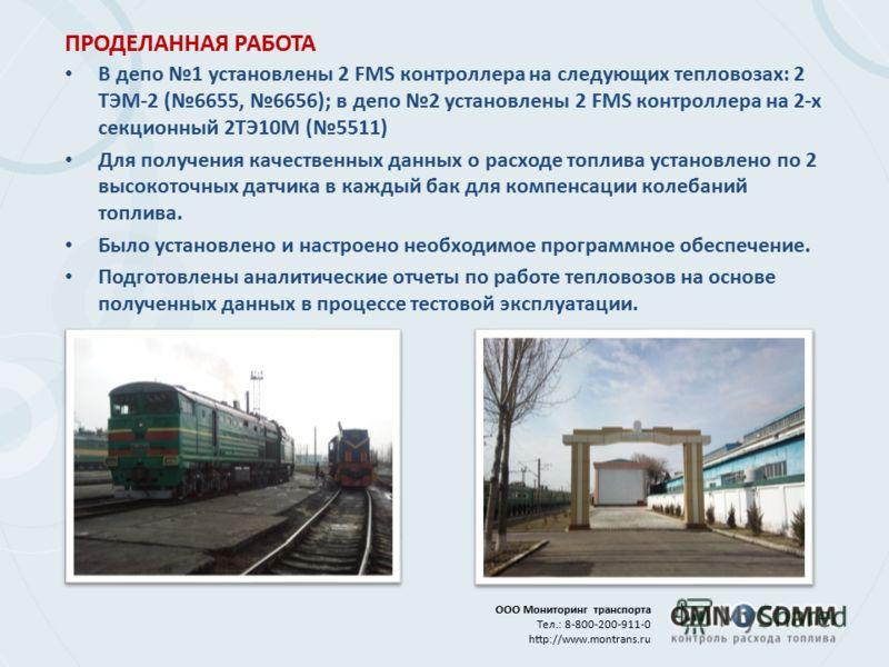 ООО Мониторинг транспорта Тел.: 8-800-200-911-0 http://www.montrans.ru ПРОДЕЛАННАЯ РАБОТА В депо 1 установлены 2 FMS контроллера на следующих тепловозах: 2 ТЭМ-2 (6655, 6656); в депо 2 установлены 2 FMS контроллера на 2-х секционный 2ТЭ10М (5511) Для