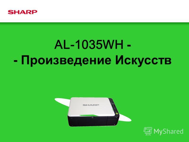 AL-1035WH - - Произведение Искусств