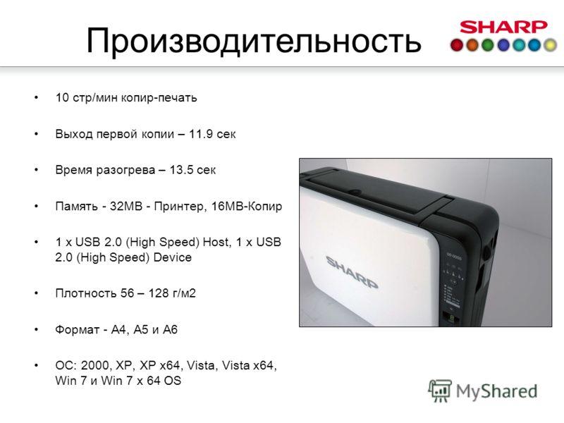 Производительность 10 стр/мин копир-печать Выход первой копии – 11.9 сек Время разогрева – 13.5 сек Память - 32MB - Принтер, 16MB -Копир 1 x USB 2.0 (High Speed) Host, 1 x USB 2.0 (High Speed) Device Плотность 56 – 128 г/м2 Формат - A4, A5 и A6 ОС: 2