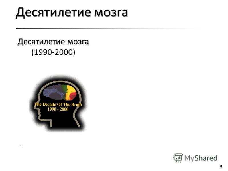8 Десятилетие мозга 8  (1990-2000)