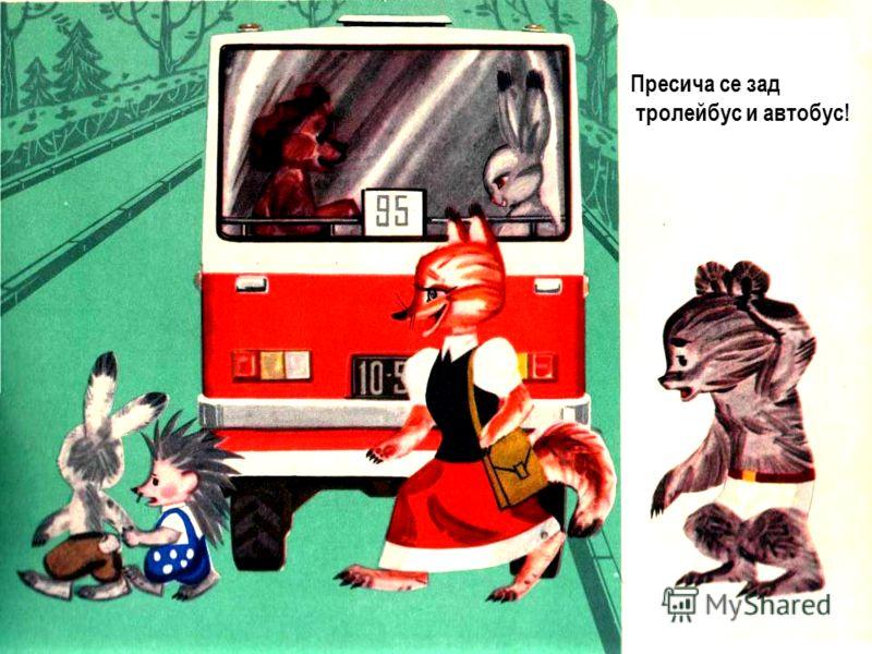 Пресича се зад тролейбус и автобус!