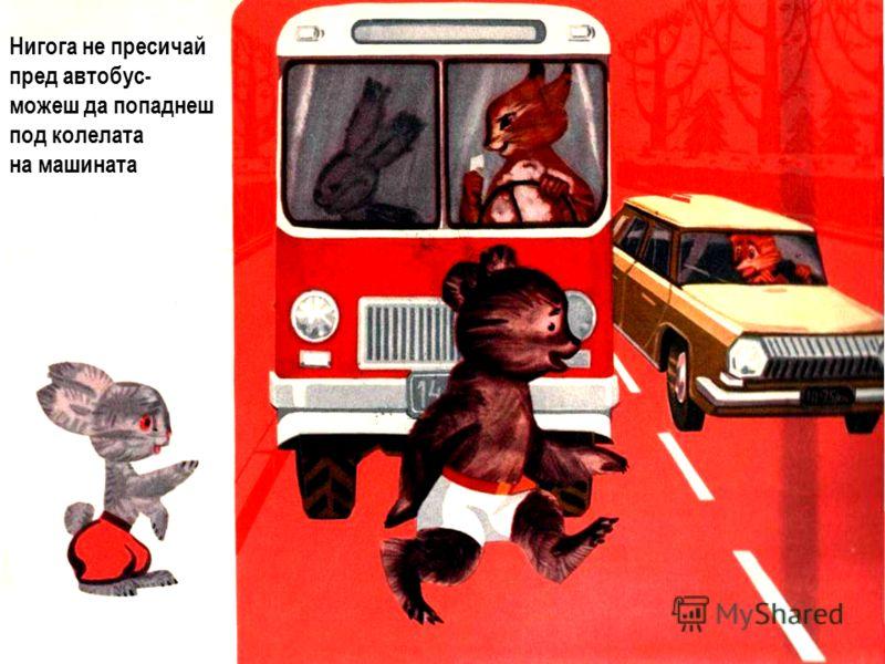 Нигога не пресичай пред автобус- можеш да попаднеш под колелата на машината
