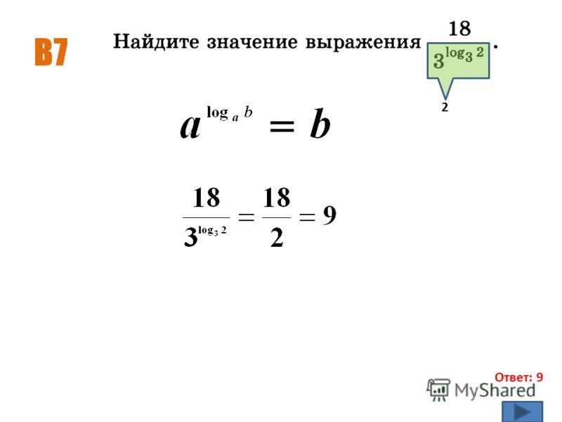В7 Ответ: 9 2