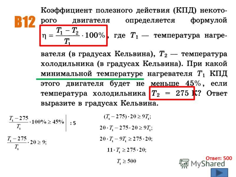 В12 Ответ: 500 : 5