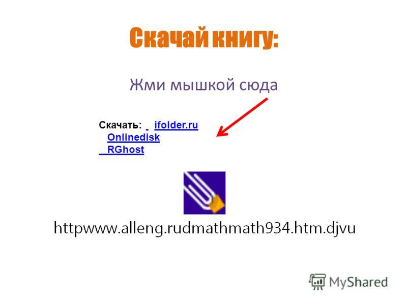 Скачай книгу: Жми мышкой сюда Скачать: ifolder.ru ifolder.ru Onlinedisk RGhost