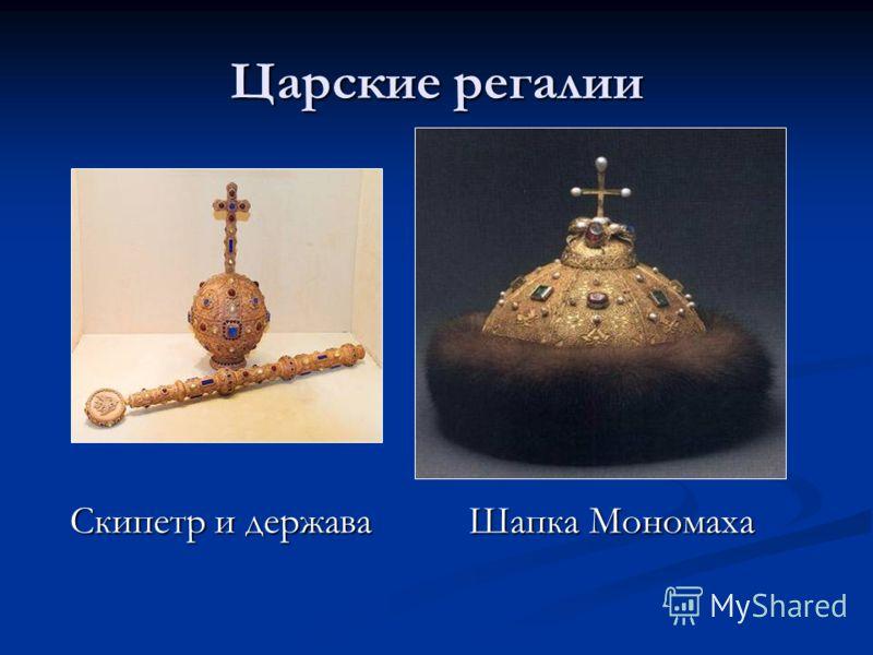 Царские регалии Скипетр и держава Шапка Мономаха