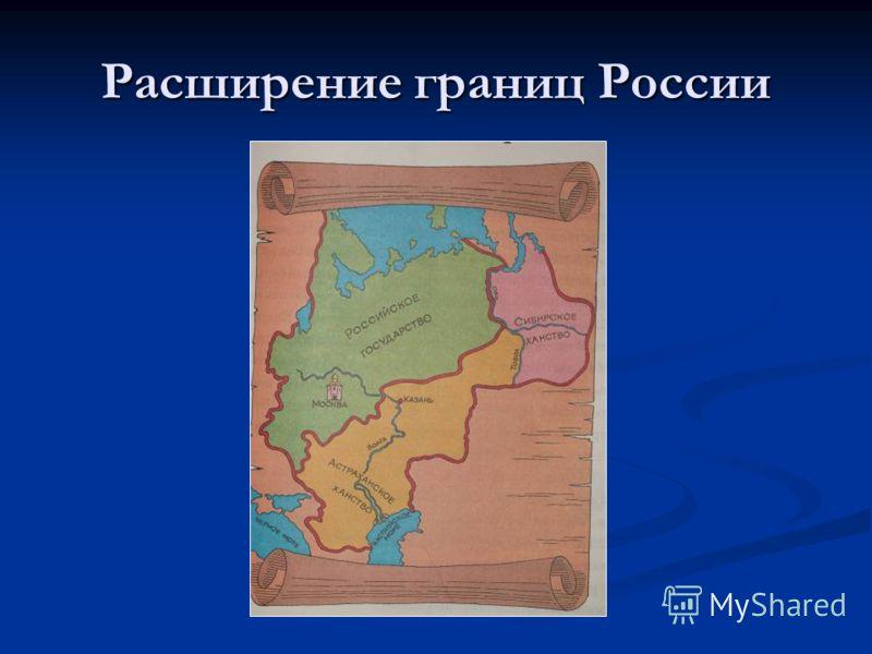 Расширение границ России