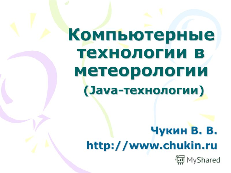 Компьютерные технологии в метеорологии (Java-технологии) Чукин В. В. http://www.chukin.ru