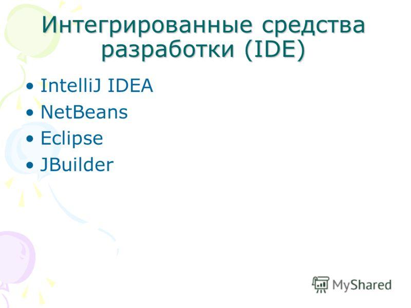 Интегрированные средства разработки (IDE) IntelliJ IDEA NetBeans Eclipse JBuilder