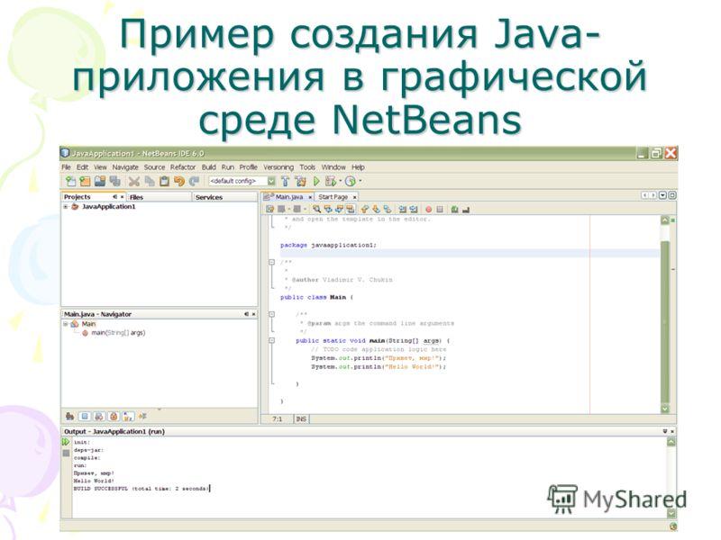 Пример создания Java- приложения в графической среде NetBeans