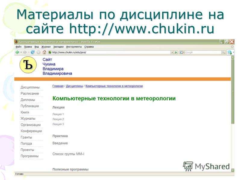 Материалы по дисциплине на сайте http://www.chukin.ru
