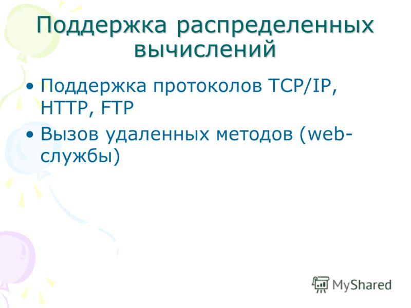 Поддержка распределенных вычислений Поддержка протоколов TCP/IP, HTTP, FTP Вызов удаленных методов (web- службы)