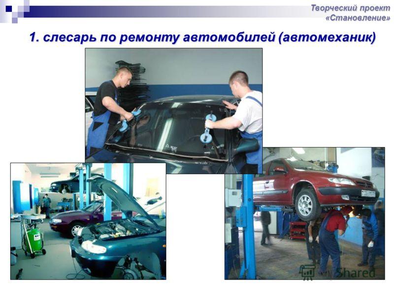1. слесарь по ремонту автомобилей (автомеханик) Творческий проект «Становление»