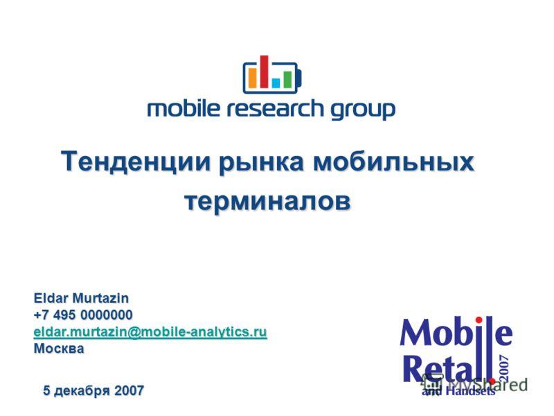 Тенденции рынка мобильных терминалов 5 декабря 2007 Eldar Murtazin +7 495 0000000 eldar.murtazin@mobile-analytics.ru Москва