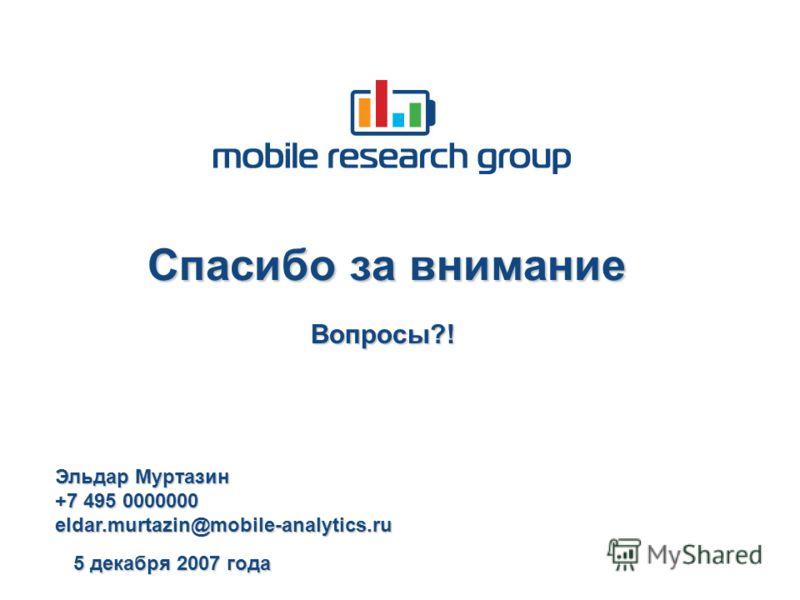 Спасибо за внимание 5 декабря 2007 года Эльдар Муртазин +7 495 0000000 eldar.murtazin@mobile-analytics.ru Вопросы?!