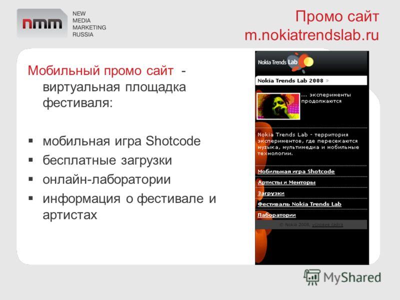 Промо сайт m.nokiatrendslab.ru Мобильный промо сайт - виртуальная площадка фестиваля: мобильная игра Shotcode бесплатные загрузки онлайн-лаборатории информация о фестивале и артистах