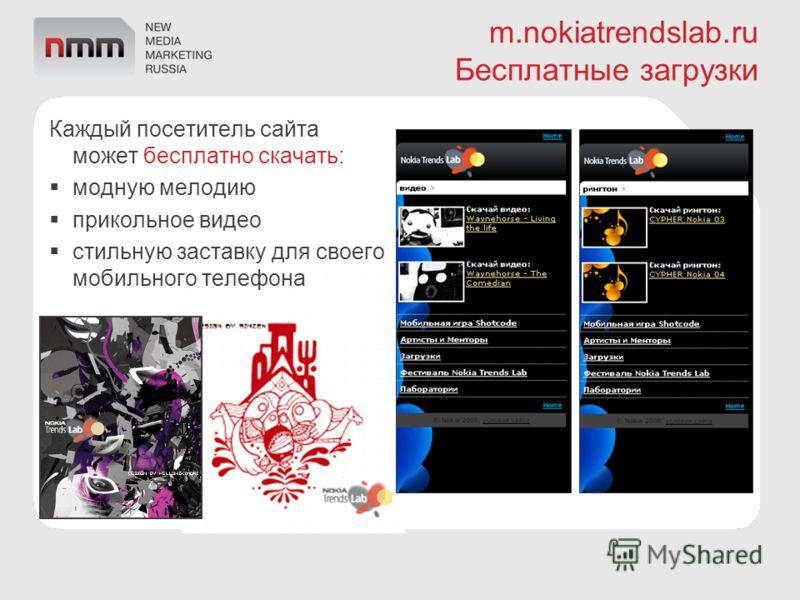 m.nokiatrendslab.ru Бесплатные загрузки Каждый посетитель сайта может бесплатно скачать: модную мелодию прикольное видео стильную заставку для своего мобильного телефона