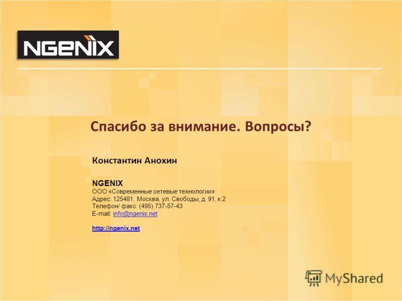 Спасибо за внимание. Вопросы? Константин Анохин NGENIX ООО «Современные сетевые технологии» Адрес: 125481, Москва, ул. Свободы, д. 91, к.2 Телефон/ факс: (495) 737-57-43 E-mail: info@ngenix.netinfo@ngenix.net http://ngenix.net